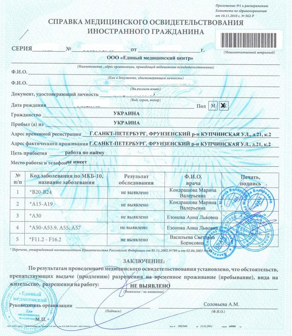 Медицинское заключение о состоянии здоровья иностранного гражданина Санаторно-курортная карта для взрослых 072 у Улица Шумилова
