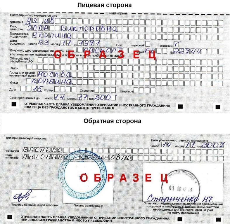 Хилвар,-- Правила регистрации в москве для иностранных граждан думаю, что