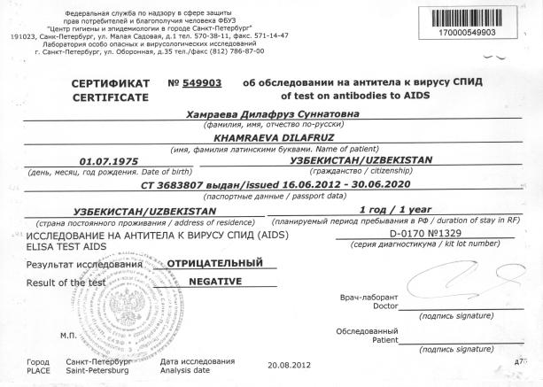Медкомиссия на работу в россии