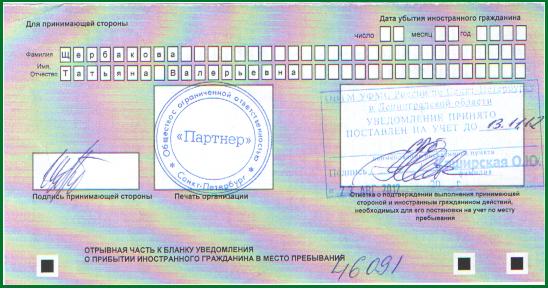 Порядок процедуры временной прописки для иностранных граждан