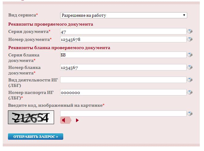 Как узнать можно ли въезд в россию решил