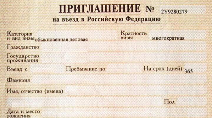 Кто может сделать приглашение в россию из грузии