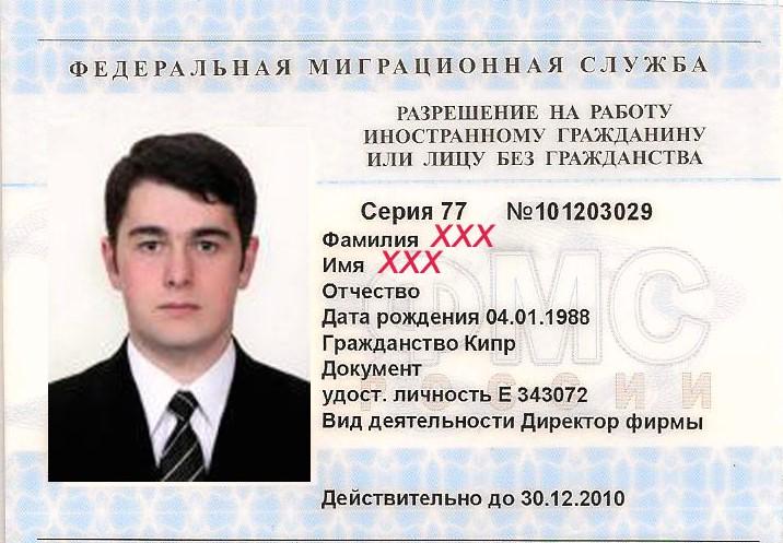 всех остановок сколько можно зарегистрировать одновременно иностранных граждан себе: