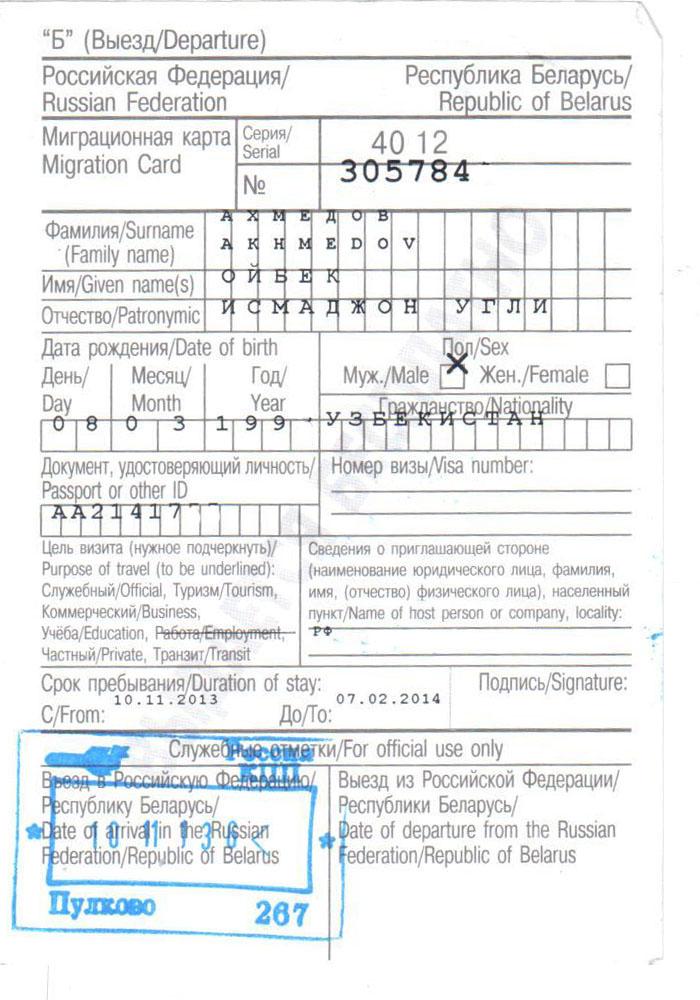 Как сделать миграционную карту не выезжая из россии