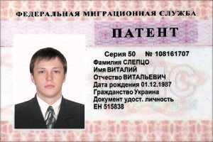 образец Патента в РФ
