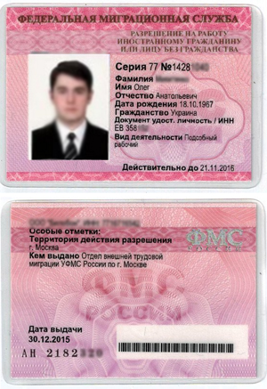 Уведомление о приеме на работу иностранца.