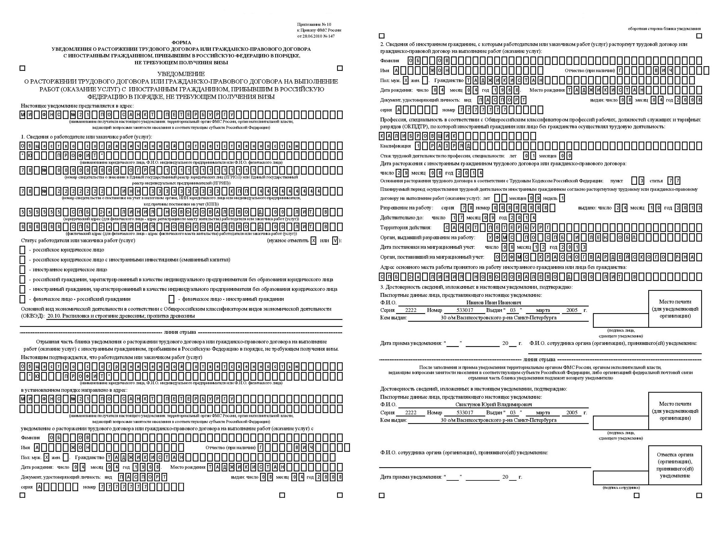 Бланк Трудового Договора С Иностранным Гражданином 2015г По Патенту