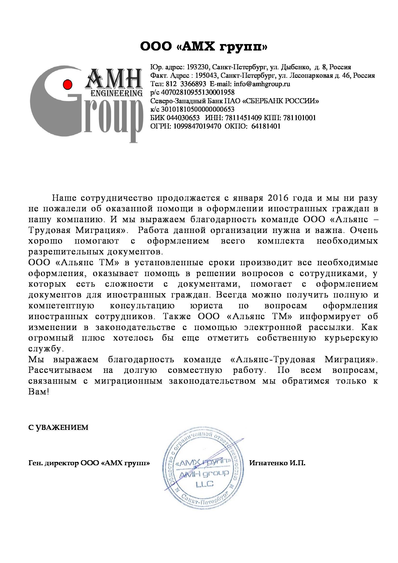 d31a9e050b26 Наше сотрудничество продолжается с января 2016 года и мы ни разу не  пожалели об оказанной помощи в оформлении иностранных граждан в нашу  компанию.