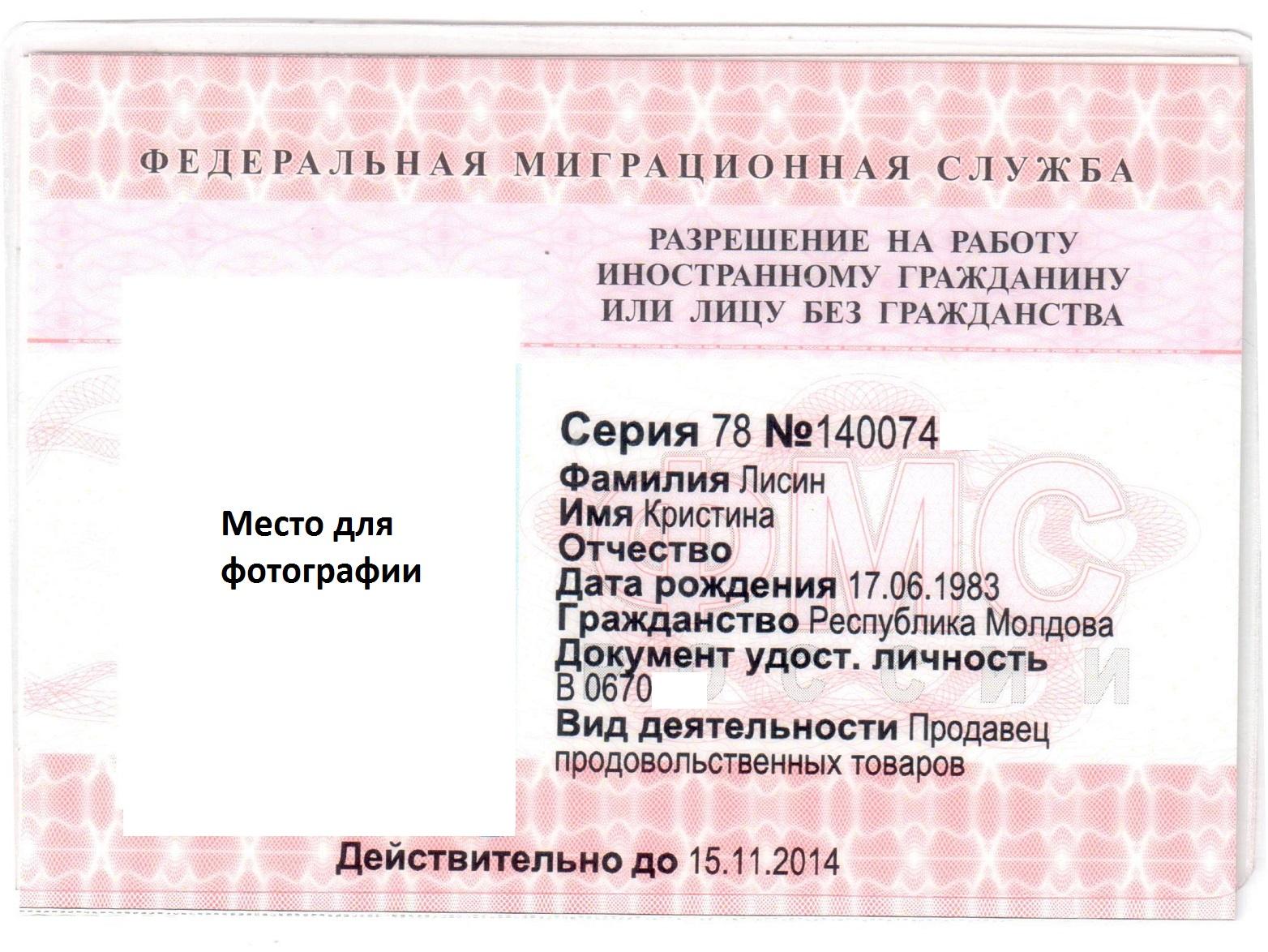 Патент на работу для граждан Украины в 2018 г 47