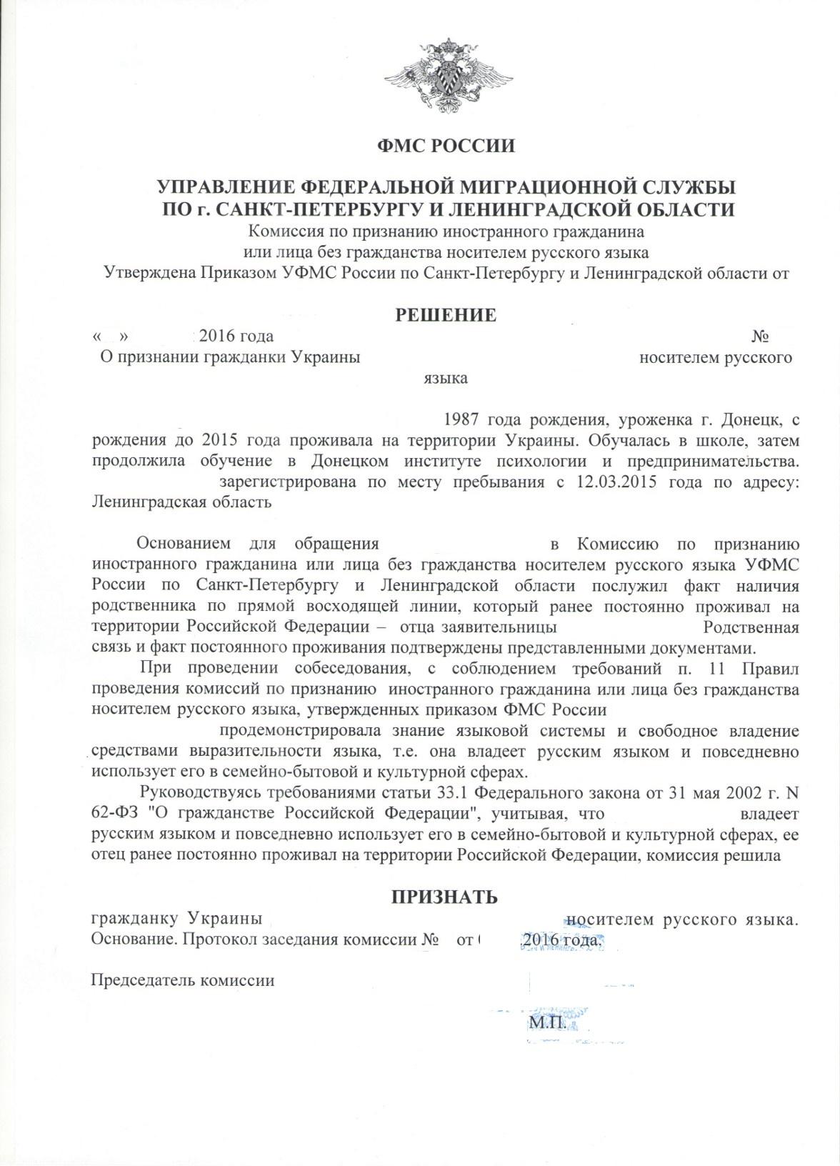 Статус носитель русского языка что дает